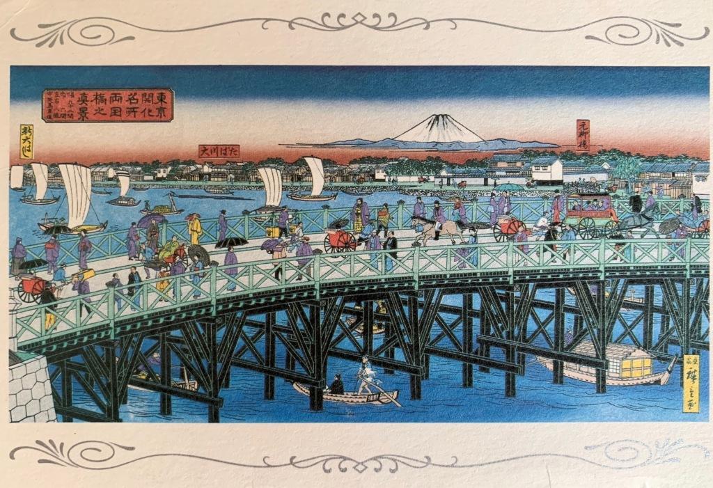 Japan postcard 1980s
