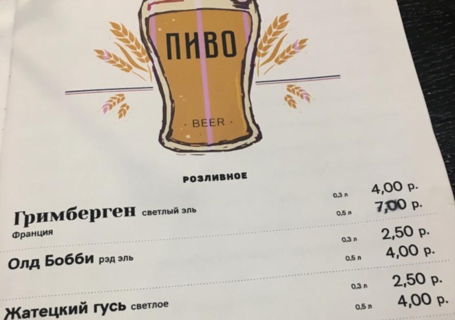 Bar menu in Belarus